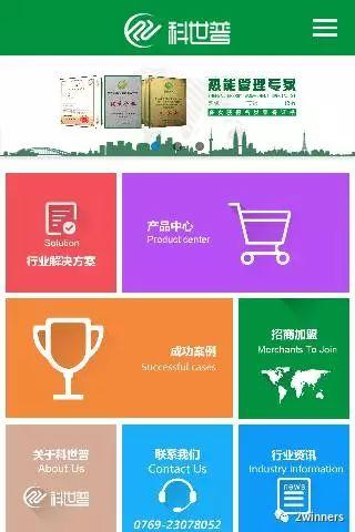 东莞和赢科技应用案例